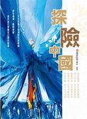 (二手書)探險中國