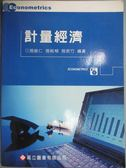 【書寶二手書T7/大學商學_YCB】計量經濟_高立圖書有限公司