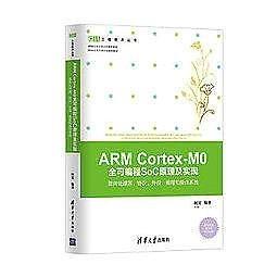 簡體書-十日到貨 R3Y【ARM Cortex-M0 全可編程SoC原理及實現——面向處理器、協議、外設、編