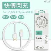 【A-HUNG】快速充電線 傳輸線 iPhone 7S 8 Plus 5S 快充線