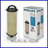 【歐風家電館】PHILIPS 飛利浦 極淨UV淨水器 專用濾心 WP3990 /WP-3990