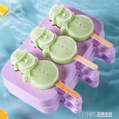 雪糕模具家用自制冰棒老冰棍套裝冰淇淋模具冰糕硅膠雪條盒子帶蓋 溫暖享家