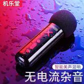 (交換禮物)麥克風全民K歌變聲器迷你手機聲卡家用話筒唱歌神器通用全能唱吧設備兒童抖音直播