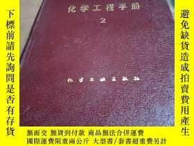 二手書博民逛書店化學工程手冊罕見2Y181614 馮伯華 化學工業出版