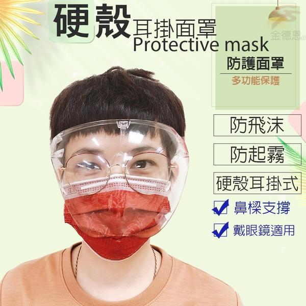 金德恩 耳掛式透明硬殼防霧防護面罩/防疫/防噴沫