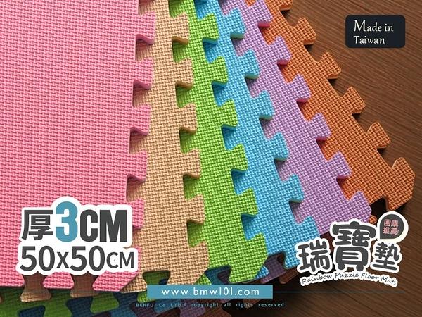【本富地墊專家】NO.097-【雙色50*50*厚度3cm】 兒童巧拼瑞寶墊-遊戲墊.巧拼地墊.運動墊