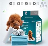 狗狗尿墊寵物用品泰迪用尿不濕貓尿片加厚除臭吸水