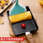 不粘鍋日式方形玉子燒鍋迷你不粘鍋厚蛋燒麥飯石小煎鍋平底鍋燃氣電磁爐LX 玩趣3C