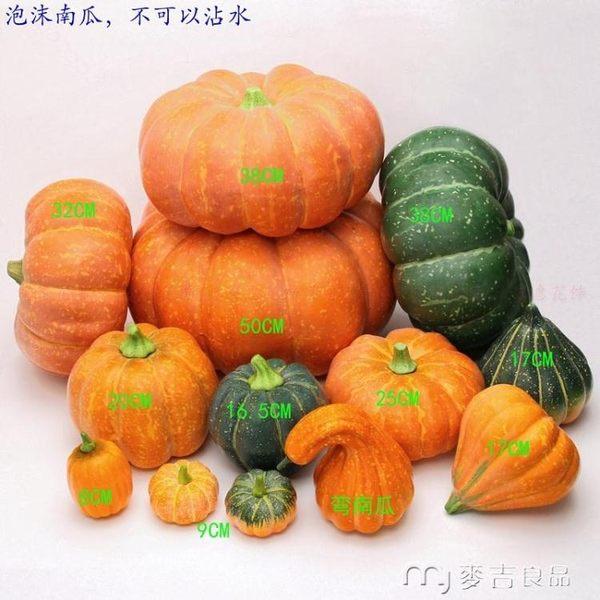 仿真水果假蔬菜食物模型攝影道具酒店舞臺裝飾擺件仿真大南瓜 麥吉良品
