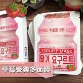代購 韓國 新品 草莓養樂多保濕面膜 一盒10入 250g 多多 優格