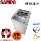 【SAMPO聲寶】13KG 定頻全自動洗衣機 ES-E13B(J) 含基本安裝 免運費
