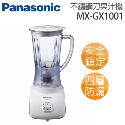 Panasonic 國際牌 1公升不鏽鋼刀果汁機 MX-GX1001