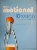 【書寶二手書T9/設計_YCT】Emotional Design-情感設計_唐納‧諾曼