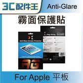 資詠Apple iPad Mini Mini2 Mini3 霧面保護貼膜8 吋 3H 高透