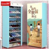 鞋架簡易防塵組裝經濟型拖鞋小鞋架子收納櫃鞋櫃【新款八層七格【迷霧森林】