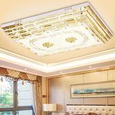 燈 客廳 長方形吸頂臥室水晶現代簡約LED大氣家用創意具【閒居閣】