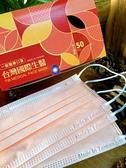 [雙鋼印] 彩色口罩(玫瑰金)平面醫療口罩50入*1[美十樂藥妝保健]