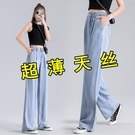 天絲牛仔褲女直筒闊腿褲高腰垂感薄款夏季寬松冰絲超薄【桃可可服飾】