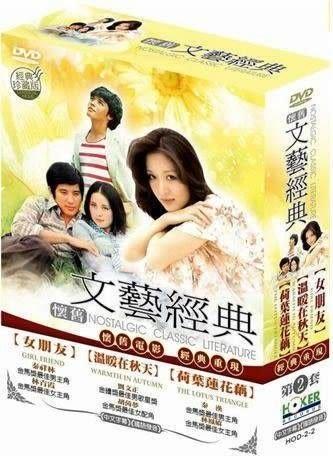 懷舊文藝經典 2 套裝 DVD   (購潮8)