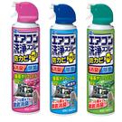 ●魅力十足● 日本 興家安速 冷氣清潔劑(420ml) 森林/無香/花香 免水洗 Earth