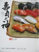 【書寶二手書T1/餐飲_ZKD】壽司之神-小野二郎的米其林精神:執著、堅持、精進_里見真三