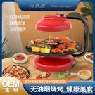 新品 電烤盤家用旋轉電烤爐無煙烤肉機新款紅外線烤盤110V全館新品85折