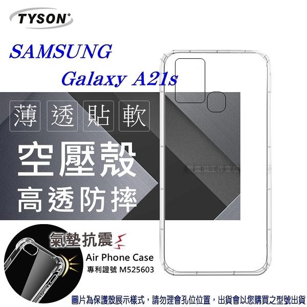 【愛瘋潮】Samsung Galaxy A21s 高透空壓殼 防摔殼 氣墊殼 軟殼 手機殼