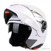 摩托車頭盔男安全帽四季雙鏡片半全覆式冬季揭面盔機車 js13094『Pink領袖衣社』