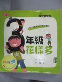 【書寶二手書T1/兒童文學_WDF】三年級花樣多_王淑芬