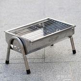野外木炭情侶迷你燒烤爐子戶外家用不銹鋼燒烤架2-3人工具全套裝【全館免運】igo