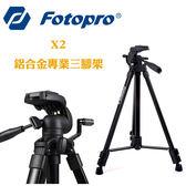 ◎相機專家◎ Fotopro X-2 鋁合金輕便三腳架 三向雲台 旅行 新款 X2 X1 湧蓮公司貨