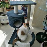 貓跳台 貓柱貓爬架貓窩貓樹實木貓玩具貓爬架劍麻貓抓板貓跳臺夏大小型【店慶滿月限時八折】