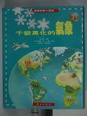 【書寶二手書T3/少年童書_YBF】千變萬化的氣象_漫畫科學小百科