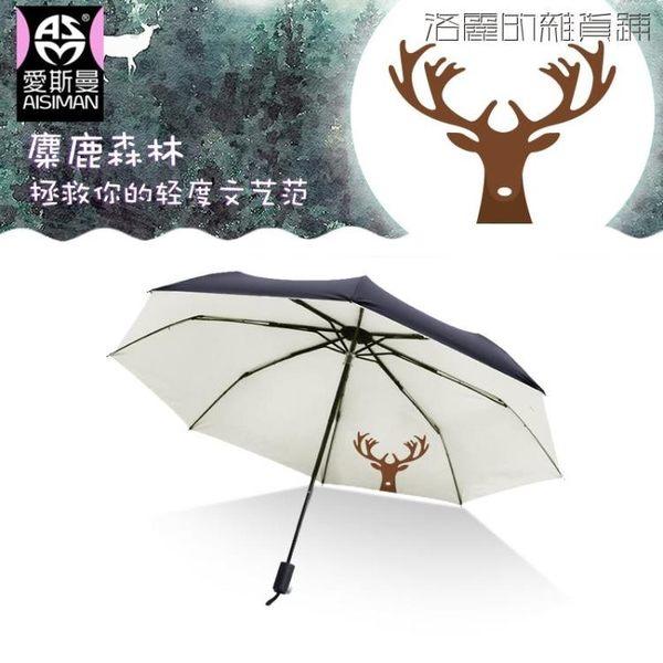 尾牙年貨節晴雨兩用防曬太陽傘折疊遮陽紫外線洛麗的雜貨鋪