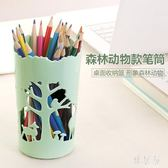 可愛創意筆筒辦公用品文具學生收納mj4853【雅居屋】