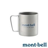 【mont-bell】TITANIUM THERMO MUG 摺疊手把雙層鈦隔熱杯 220ml 1124517 登山 露營 健行 野炊 餐具