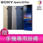 分期0利率 Sony Xperia 10 Plus 6.5吋 6G/64G 智慧型手機 贈『手機專用掛繩*1』