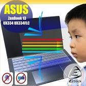 ® Ezstick ASUS UX334 UX334FLC 防藍光螢幕貼 抗藍光 (可選鏡面或霧面)