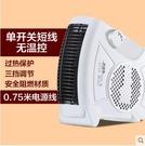 暖風機 取暖器電暖風機家用小太陽電暖氣節...