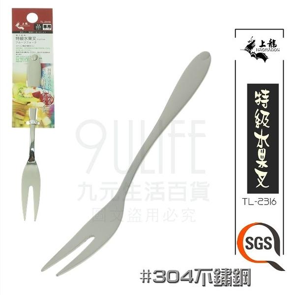 【九元生活百貨】上龍 TL-2316 特級水果叉 #304不鏽鋼 SGS合格 日本原料 叉子 點心叉 甜點叉