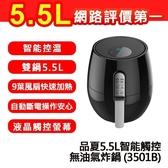 台灣現貨 5.5L智慧觸控無油氣炸鍋 品夏氣炸鍋(3501B) 網路評價第一 現貨快出