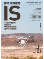 二手書 你所不知道的IS:40個關鍵面向,全面理解伊斯蘭國的崛起、運作與全 R2Y 9789862354544