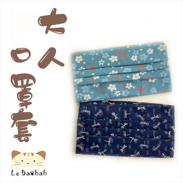口罩~雅瑪小舖日系貓咪包 啵啵貓花布大人口罩套/拼布包包