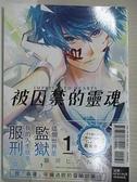 【書寶二手書T8/漫畫書_CN3】被囚禁的靈魂 1_駿河ヒカル,  Shion