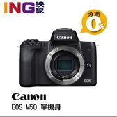 【24期0利率】平輸貨 Canon EOS M50 單機身 ((黑色))  BODY 保固一年 W