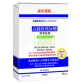 森田藥粧高純度玻尿酸潤澤面膜 10片