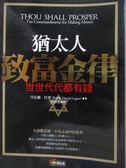 【書寶二手書T7/投資_MAM】猶太人致富金律_丹尼爾‧拉