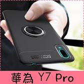 【萌萌噠】華為 HUAWEI Y7 Pro (2019) 新款流光指環扣保護殼 360度旋轉支架 磁吸車載 全包軟殼