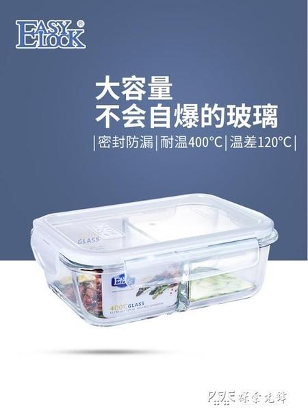 Easylock玻璃飯盒密封保鮮盒分格微波爐專用碗帶蓋分隔餐盒便當盒 探索先鋒