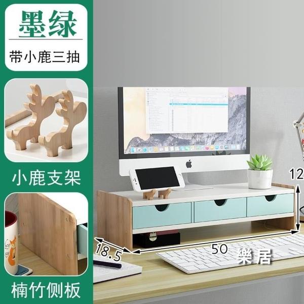 螢幕架護頸電腦顯示器屏增高架底座鍵盤置物整理桌面收納盒子托支?加高JY【快速出貨】